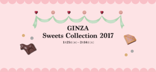 GINZA・Sweets・Collection2017.png